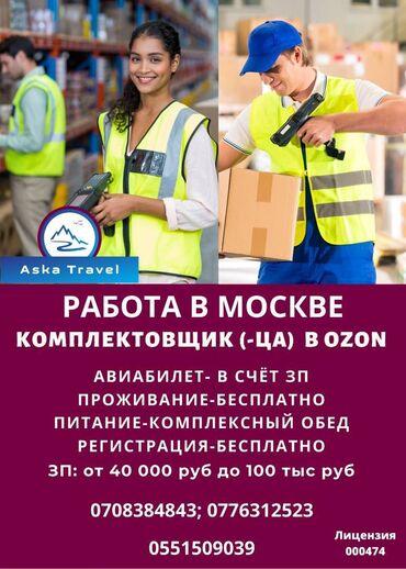 """формы для еврозаборов в бишкеке в Кыргызстан: Работа в Хоругвино (на складе Интернет-Магазина """"ОЗОН"""")объект недалеко"""