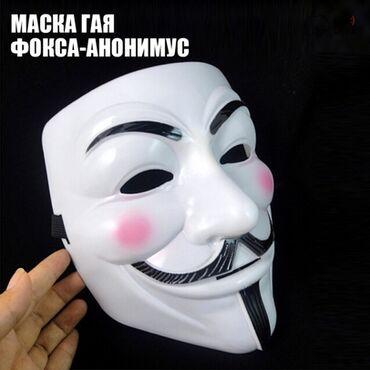 маски где купить в Кыргызстан: МАСКА ГАЯ ФОКСА-АНОНИМУСНастало время свержения тиранов. Маска Гая
