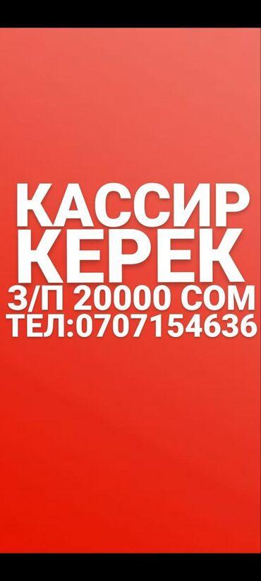 протеин для роста в Кыргызстан: Кассир. 5/2