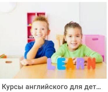 Языковые курсы   Английский, Русский   Для детей