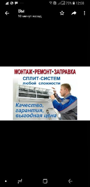 сложности в Кыргызстан: Вентиляция и кондиционеры установка ремонт профилактика Канальный