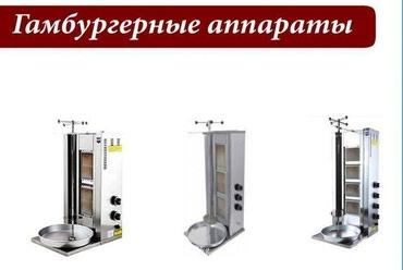 Оборудование для фаст фуда в Бишкек