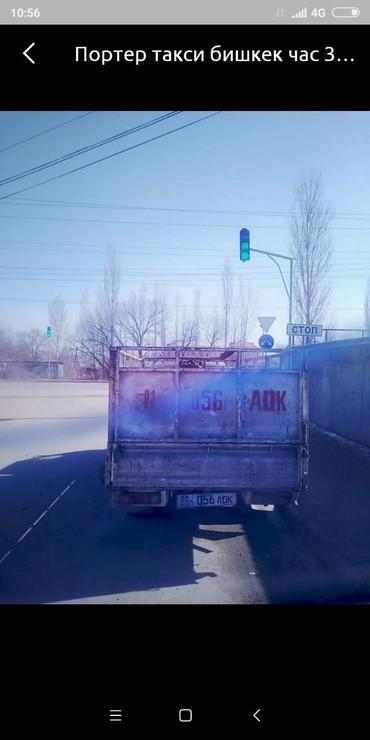 ПОРТЕР ТАКСИ по городу рейс 500сом. Вывоз мусора 1000сом в Бишкек