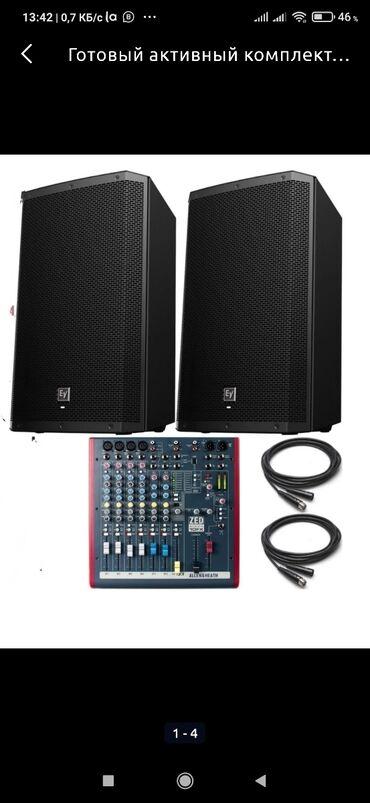 акустические системы emie колонка сумка в Кыргызстан: Готовый активный комплект Electro Voice Zlx12P +Allen Heath