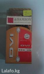 DVI - DVI кабель Samson длиной 1,8 м в Бишкек