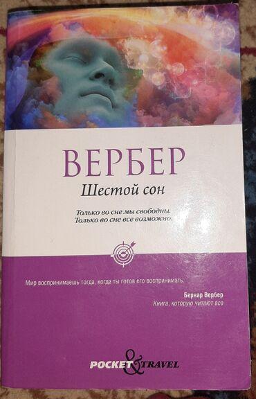 """Спорт и хобби - Кок-Ой: Книга для чтения на досуге. """"Шестой сон"""" Бернар Вербер. Жанр: научная"""