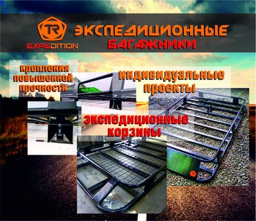 Багажники на любое авто, очень качественная работа! Продаем и в Бишкек