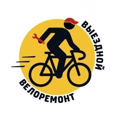 Другой транспорт - Черный - Бишкек: Ремонт велосипедов на выезд.Ремонтируем детские и взрослые велосипеды