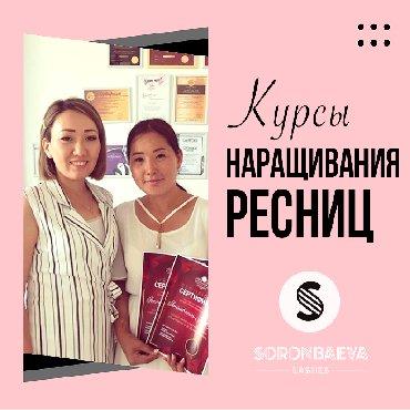студия элитного наращивания ресниц в Кыргызстан: Курсы Наращивания Ресниц в Бишкеке с трудоустройством!Получите