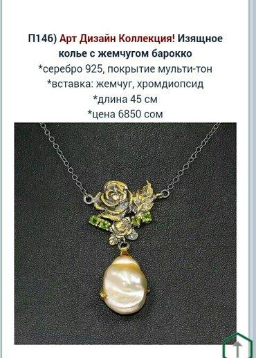 Колье с жемчугом,  серебро, эксклюзив в Бишкек