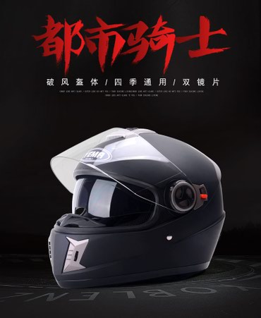 Шлем в Бишкек