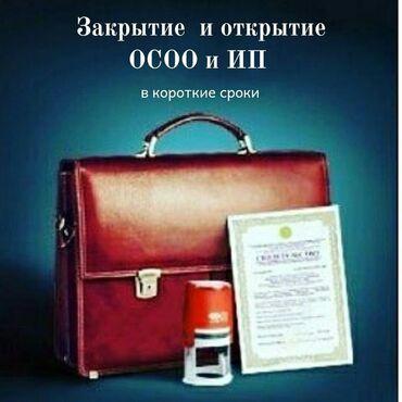 микрокредит без справки о доходах бишкек in Кыргызстан | XIAOMI: Юридические услуги | Предпринимательское право | Консультация, Аутсорсинг
