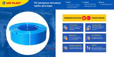 Заказать кфс в бишкеке - Кыргызстан: Высококачественные питьевые пэ (полиэтиленовые) трубы  производство -