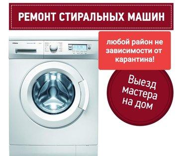 Ремонт стиральных машин автомат у вас домаРемонт стиральных машин