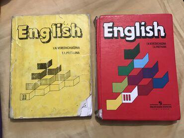 8468 объявлений | КНИГИ, ЖУРНАЛЫ, CD, DVD: Книги по английскому Верещагина И. Н. 2-3 часть Русский язык 3 класс