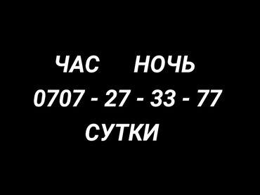 �������� ������ �������� �� �������������� �������� in Кыргызстан | ПОСУТОЧНАЯ АРЕНДА КВАРТИР: Посуточная аренда квартир