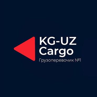доставка домашних вещей из кыргызстана в россию in Кыргызстан | ГРУЗОВЫЕ ПЕРЕВОЗКИ: Kyrgyz Cargo - это лучший перевозчик товара с Кыргызстана в любой гор