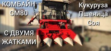 Транспорт - Бишкек: Комбайн Lovol GM80 - это комбайны новой конструкции, которые