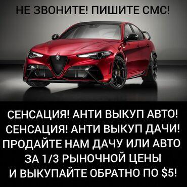 Бизнес услуги в Кыргызстан: Деньги Без изъятия! Продайте нам дачу или авто за 1/3 срочной цены и