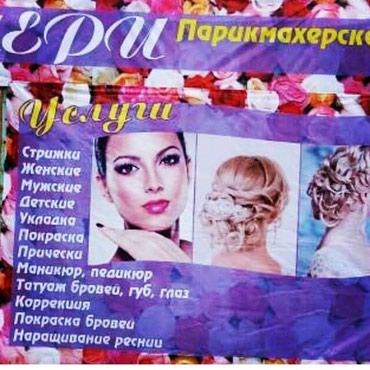 Сдается парикмахерская в аренду, в ходовом месте в Бишкек