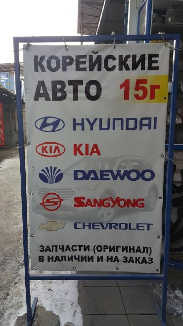 chevrolet-ss в Кыргызстан: Корейские авто 15г. Hyundai, kia, daewoo, ssang yong, chevrolet