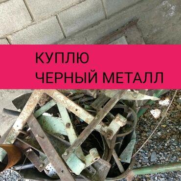 изготовление гос номеров в бишкеке в Кыргызстан: Чёрный металл, куплю черный металл металл куплю метал