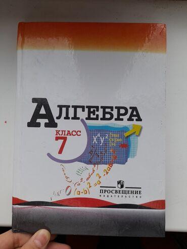 желтое платье на новый год в Кыргызстан: СРОЧНО ПРОДАЮ!!! Алгебру 7 класса Ю.Н.Макарычев
