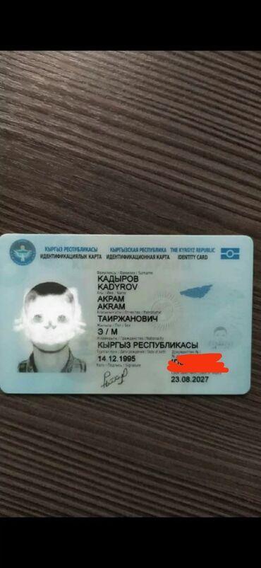 Утерян паспорт на имя Кадыров Акрам, по советской Донецкой, просьба по