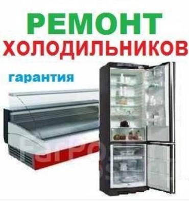 у вас дома в Кыргызстан: Ремонт холодильников. Халадильщик. Маразильник. Витринный холодильник