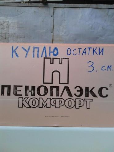 утеплитель пеноплэкс в Кыргызстан: Куплю остатки . трех сантиметрового пеноплэкса. и зонтики не дорого