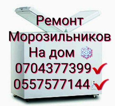 Витриной холодильник ондойбуз уйго барып. в Бишкек