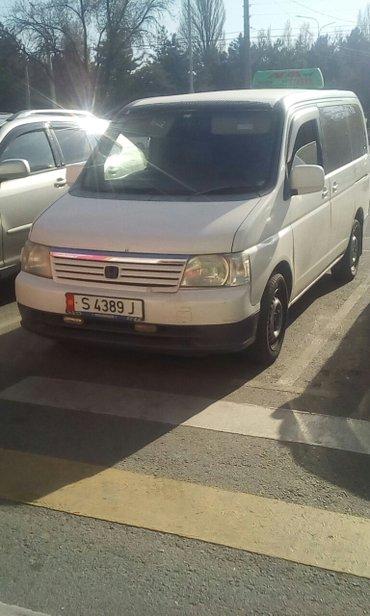 Продаю Степ Вагон год 2001 перехотка!!!чуть-чуть по мелочи требуеть вл в Бишкек