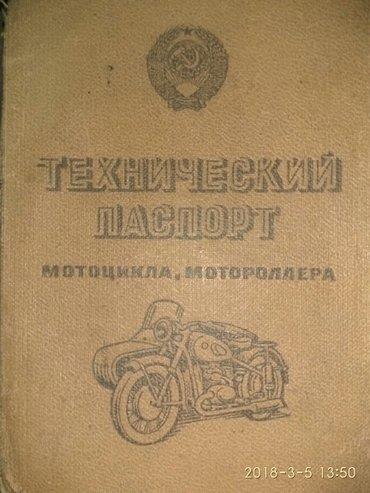 продам документы на ИЖ-Ю-3 и Урал ИМЗ в Токмак
