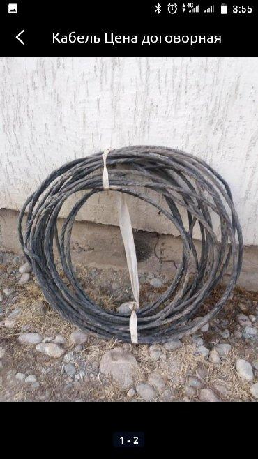 Прием куплю принимаю медные и алюминиевые проводку провод кабель кабел