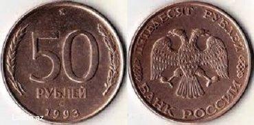 Bakı şəhərində Rusiya. 50 rubl. 1993-cu il.