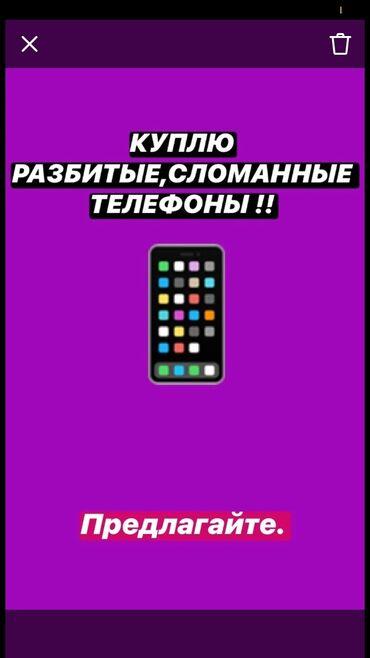Куплю разбитыесломанные телефоны!Xiomi,Samsung,Iphone,Redmi. Пишите