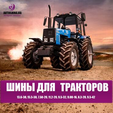 Автошины для тракторов и другой сельскохозяйственной техники. Всегда в