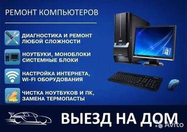 джойстик на ноутбук в Кыргызстан: Ремонт | Ноутбуки, компьютеры | С выездом на дом