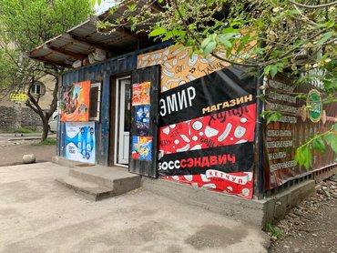 Коммерческая недвижимость в Кыргызстан: Срочно Продаю  Магазин с оборудованием или обмен на машину есть хорош