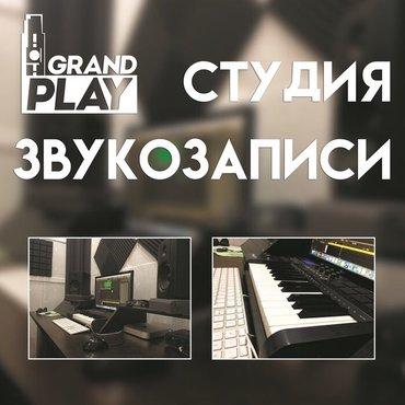 Студия звукозаписи, запись песен, в Бишкек