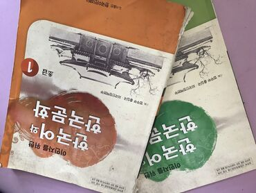 Книги, журналы, CD, DVD - Кыргызстан: Тетрадь и книга по корейскому языку1 это для 1уровня Тетрадь за 150 а