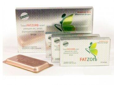 Fatzorb - это натуральное высокоэффективное средство, позволяющее быст