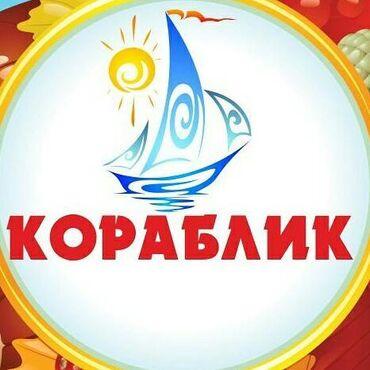 Охранные услуги - Кыргызстан: Требуется охраники в детский сад. Ответсвенный. Зар плата 9000 сом
