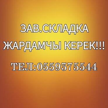 Медицина, фармацевтика - Бишкек: ЗАВ.СКЛАДКА ЖАРДАМЧЫ КЕРЕК!!! ГРАФИК: 10:00-17:00 ОПЛАТА: 20,000