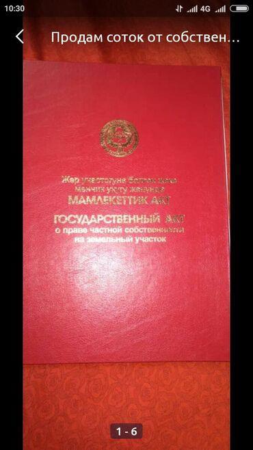 Мин бир тун китеп - Кыргызстан: Сатам 5 соток Курулуш жеке менчик ээсинен