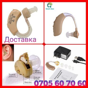 Зарядные устройства для телефонов lenovo - Кыргызстан: Слуховой аппарат. Гарантия. Подборка и настройка аппарата по степени