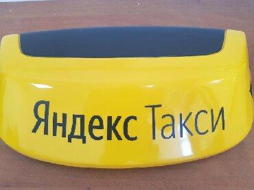 Набор водителей в службу такси (яндекс) без личного авто. Дневная и но