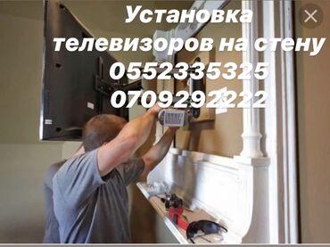 Бытовые услуги - Кыргызстан: Установка телевизоров на стену.Установка любой бытовой техники.Быстро