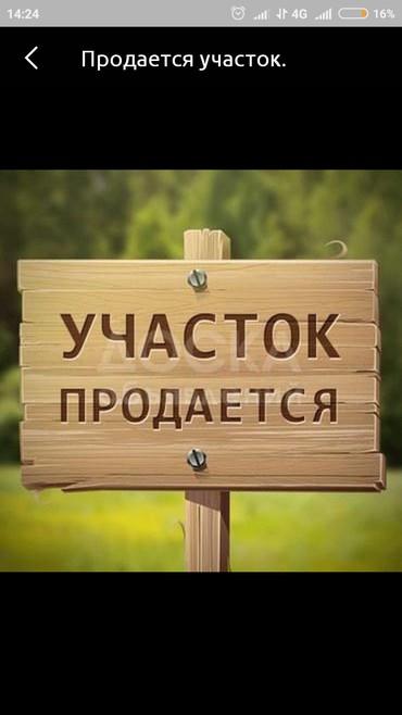 Воронцовка Продаются 2 участка по 7 в Лебединовка