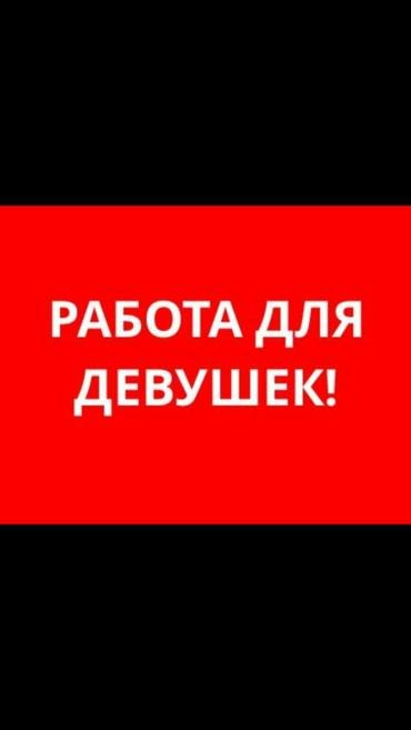 Срочно требуется девушка в отдел в Бишкек